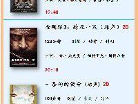 新丰电影院:新丰飞域数字影厅3月8日影