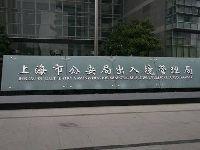 2019元旦期间上海出入境窗口放假安排公