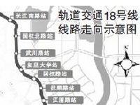 上海地铁18号线调整局部走向引发市民热