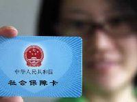2014年上海社保缴费基数是多少?