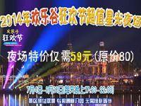 上海欢乐谷夜场游玩项目及开放时间