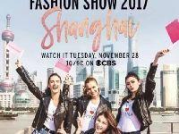 2017维密秀上海举行 申城这些fashion秀