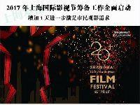 2017上海国际电影节时间是什么时候 举办