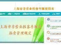 上海标书网上预约网址+预约流程图解