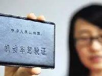 上海驾驶证信息变更怎么办理 需要哪些材
