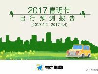 2017年清明节出行预测报告:这些路段拥堵
