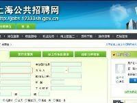 3月28日上海静安职介所招聘会  大学专科