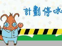 2017年3月29日上海停水通知及停水路段查