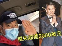刘德华将取消年底演唱会 损失估计超200