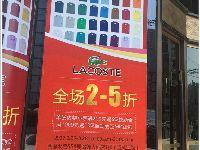 【实拍】LACOSTE特卖专场 全场2