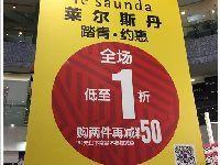 【实拍】莱尔斯丹女鞋专场特卖 全场1折