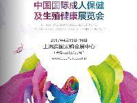 2017上海国际成人展门票+时间+参观攻略