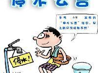 2017年3月31日上海停水通知及停水路段