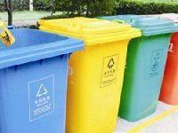发改委、住建部发布生活垃圾分类制度实