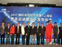2017上海国际田联钻石联赛5月举行 参赛