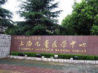上海儿童医学中心拟招聘180名工作人员