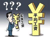 2016上海平均工资标准是多少?