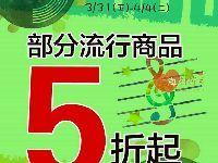 上海清明节各大商场打折活动汇总(图)