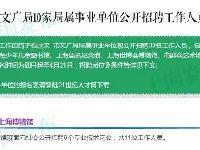 上海市文广局10家属事业单位招聘33名工