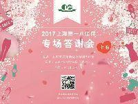 第一八佰伴专场答谢会 劲爆低价抢先看(