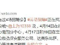 2017年4月上海招聘会信息汇总 这四场招