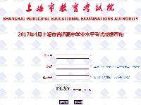 2017年4月上海高中学业水平考试合格性考