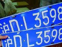 2017年4月上海单位车牌拍卖结果出炉:均