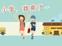 4月8日 上海公办小学开始入学信息登记|