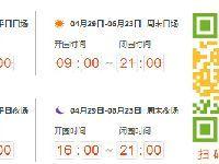 2017上海欢乐谷夜场游玩项目及开放时间