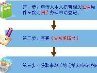 上海申请参加个人非营业性客车额度拍卖