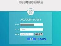 2017上海高考志愿辅助填报系统开通 手把