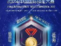 2017中国国际技能大赛上海举行 这些项目