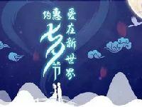 2017七夕节上海商场打折活动汇总(图)