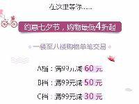 新世界城约惠七夕节 全场低至4折起