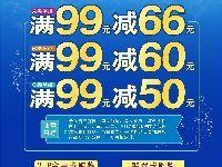 上海六百夏末狂欢  全场满99减66元