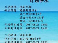 2017年8月21日上海停水通知及停水路段查