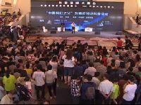 2017上海科博会每日日程安排时间表一览