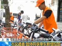 上海最严共享单车限制令出台 禁止新增投