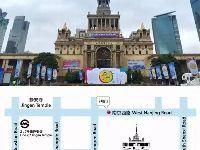 2017上海科博会上海展览中心举行 剧透六
