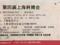 2017上海科技博览会观展攻略:时间+门票