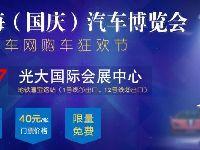 2017上海国庆车展时间+地点+门票