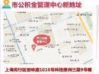 重要通知:上海市住房公积金管理中心本部