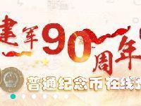 中国农业银行建军纪念币预约公告发布 8