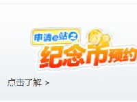 中国农业银行建军90周年纪念币三种预约