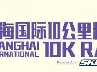2017上海国际10K精英赛10月22日起跑 9