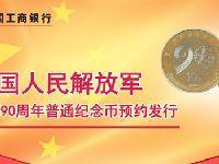 中国工商银行建军90周年纪念币预约公告