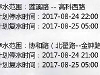 2017年8月24日上海停水通知及停水路段查