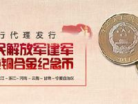 中国建设银行建军纪念币网上预约地址入