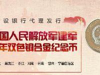 中国建设银行纪念币网上预约入口一览