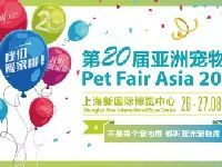 2017上海亚洲宠物展福袋内容及领取方式